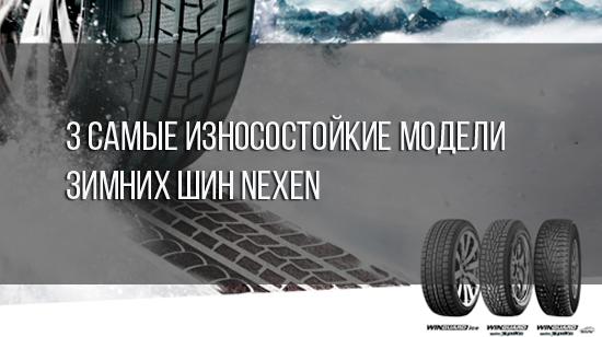 самые износостойкие зимние шины